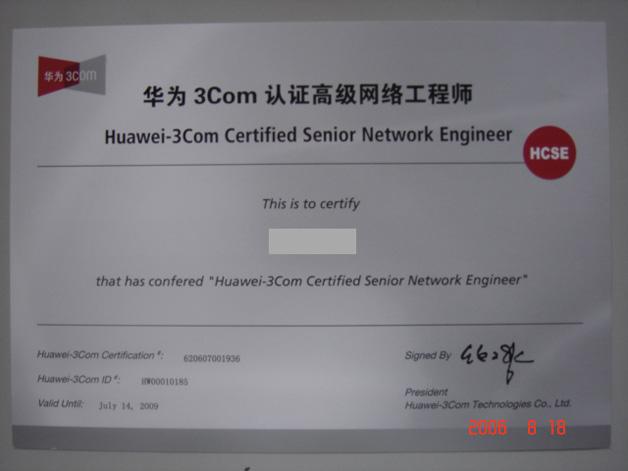 华为网络工程师_国内比较实用的网络认证-网络配置与管理-搜狐博客