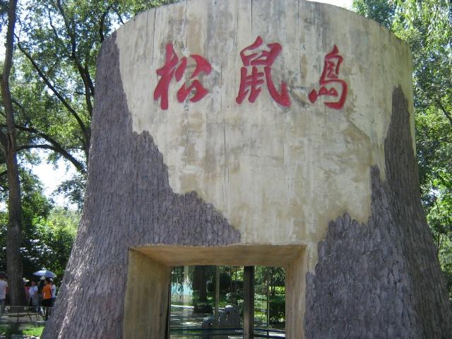 太阳岛之旅-small beaver的家-搜狐博客