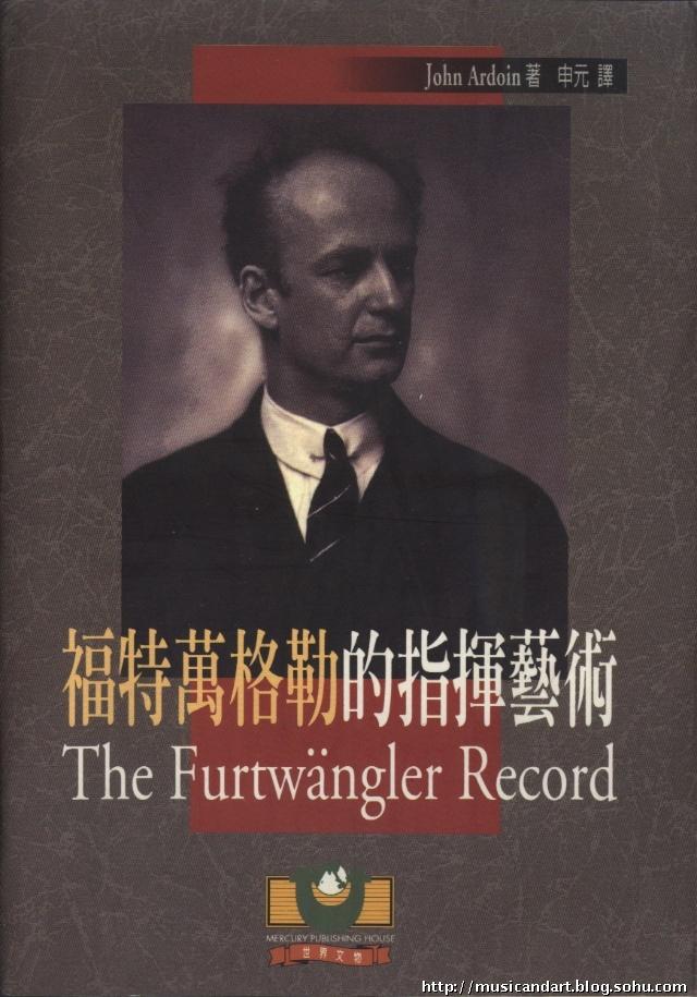 有关富特文格勒的部分书籍