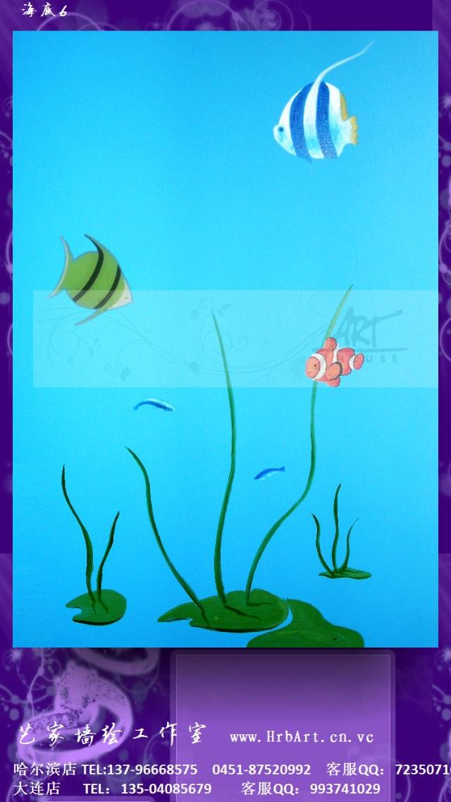 哈尔滨艺家墙体彩绘/儿童房彩绘/神奇多彩的海底世界10/?