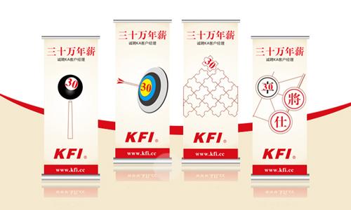青岛可颂食品有限公司——上海国际焙烤展整体形象策划