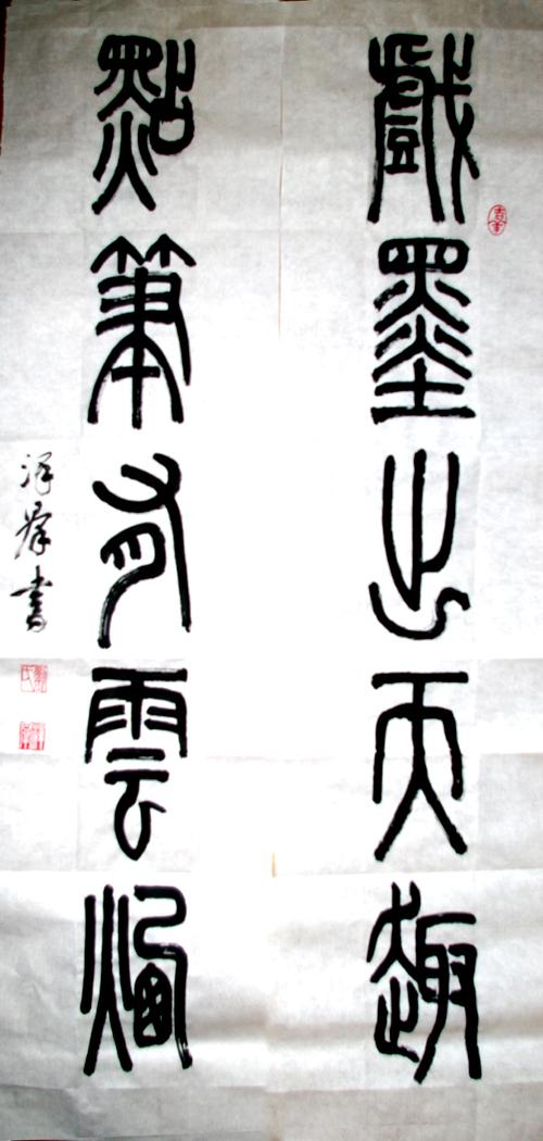 小篆作品4尺对联 戏墨出天趣 点笔有云烟