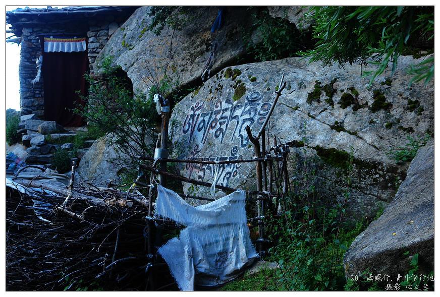 青朴修行地 2011暑假西藏行游影记 六十
