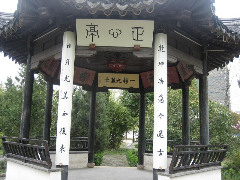 白底黑字的楹联,有点看不惯 -东林书院 乾隆赐匾 拍尽天下美 搜狐圈子