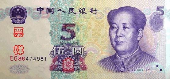 20人民币照片_经国务院批准,中国人民银行于2005年8月31日发行了第五套人民币2005年