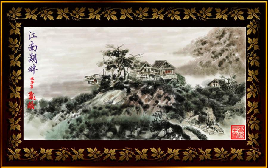 我用ps电脑手绘画的江南湖畔图