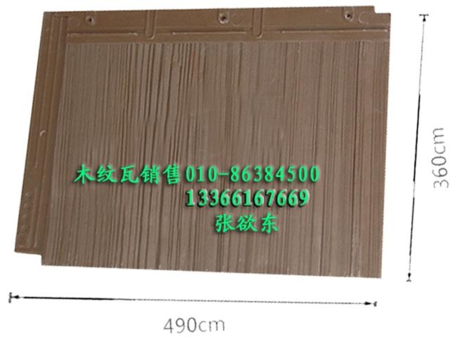 木纹瓦,木板瓦,欧式平瓦,别墅屋面瓦销售010-86384500