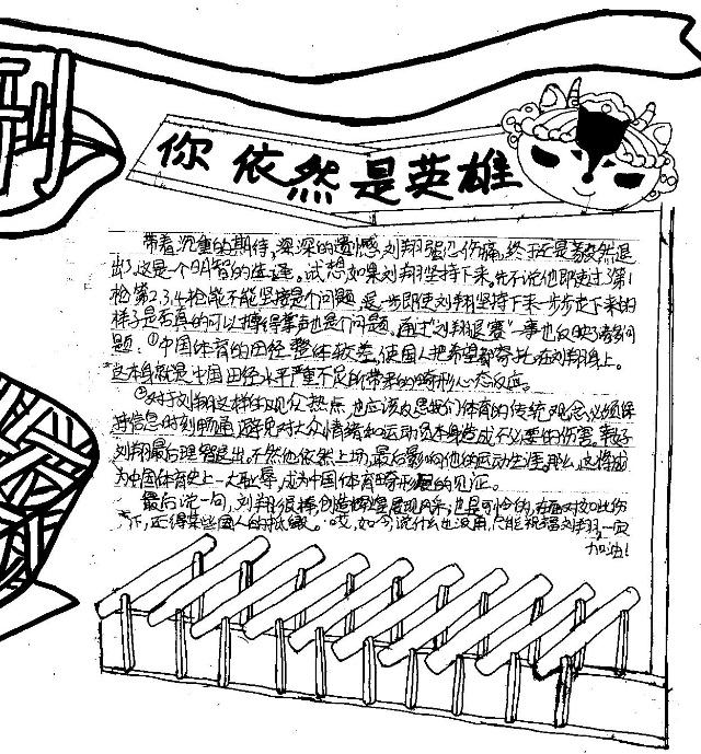 奥运手抄小报黑白完整版