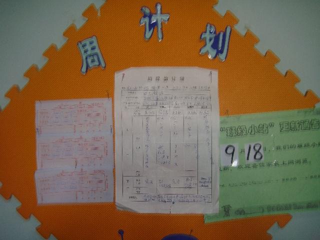 班级展板-呼伦贝尔市直机关幼儿园---蒙小二班-搜狐