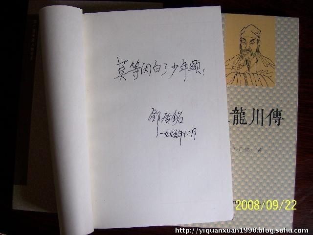 邓广铭先生签名本 岳飞传