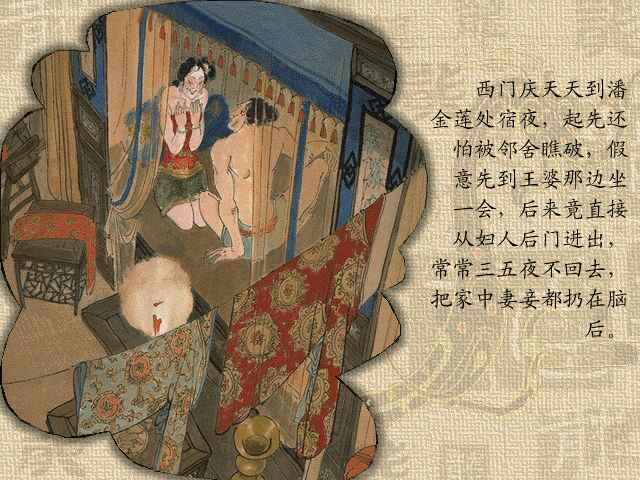 潘金莲乱欲_潘金莲—《水浒传》中被扼杀的女性-青橘子皮-搜狐博客