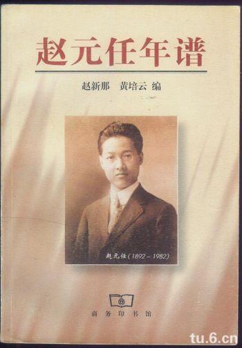 博客考之赵元任的blog.