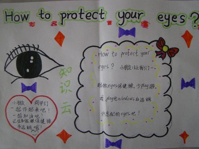 爱眼护眼小报 圣诞小报 关于爱眼护眼的资料