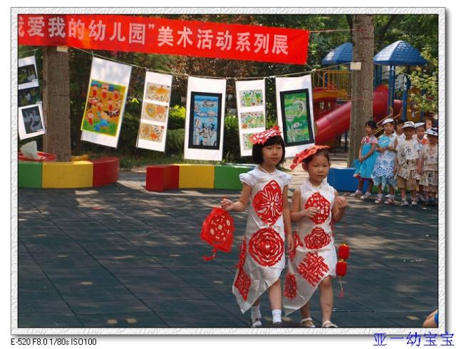 幼儿园美术展
