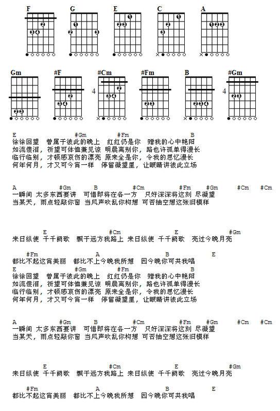 千千阙歌简单吉他谱