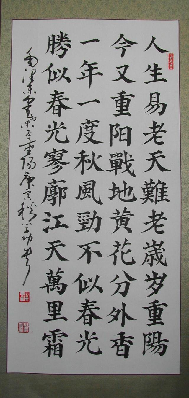 13,颜体大楷书毛泽东词《采桑子·重阳》.图片