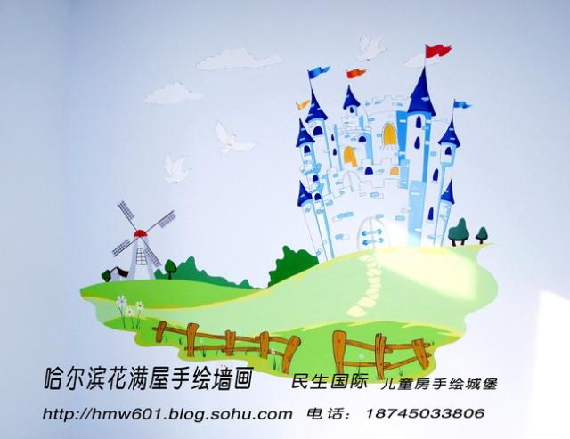 哈尔滨手绘儿童城堡