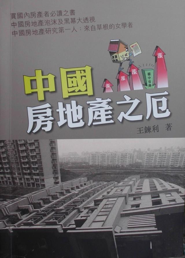 推荐《中國房地產之厄》