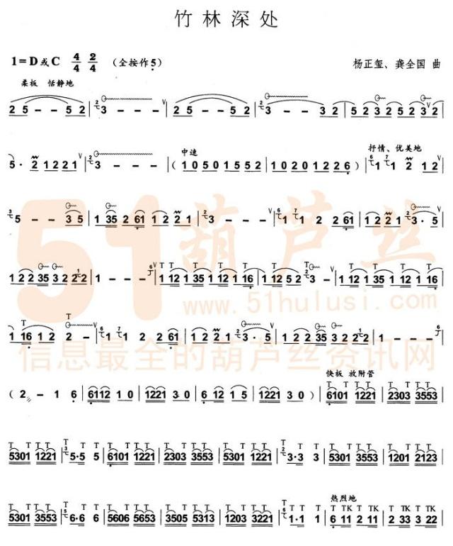 竹林深处曲谱 葫芦丝曲谱