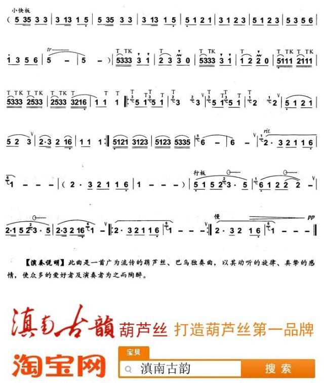 的神话葫芦丝曲谱图片展示_美丽的神话葫芦丝曲谱