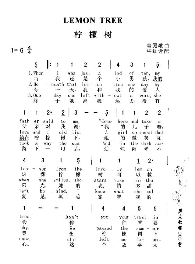 lemon tree(柠檬树)-曲谱歌谱大全-搜狐博客