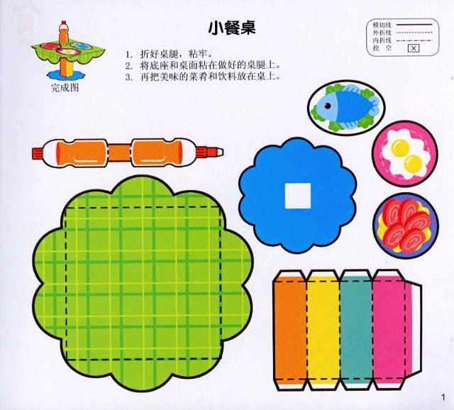 幼儿修书步骤图片