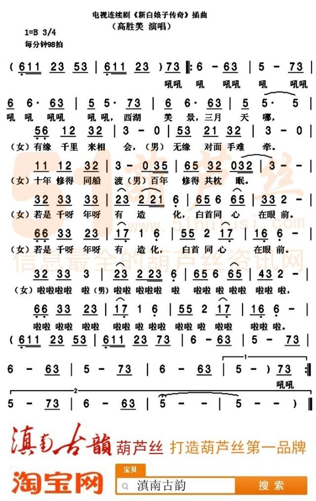 《渡情》滇南古韵葫芦丝 葫芦丝名曲曲谱