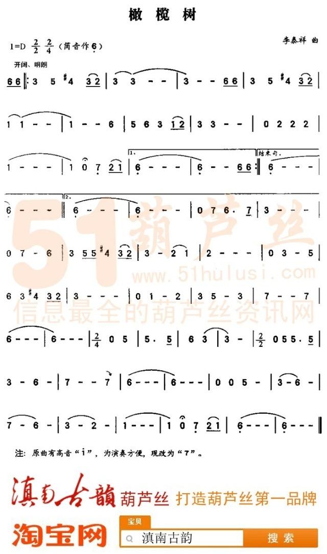 该日志被锁定            《赶牲灵》葫芦丝名曲曲谱