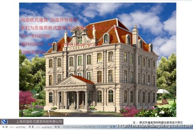 欧式建筑别墅设计效果图-欧式建筑论坛-我的搜狐