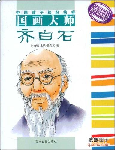 齐白石和齐白石在北京西城的故居 老北京故事系列谈