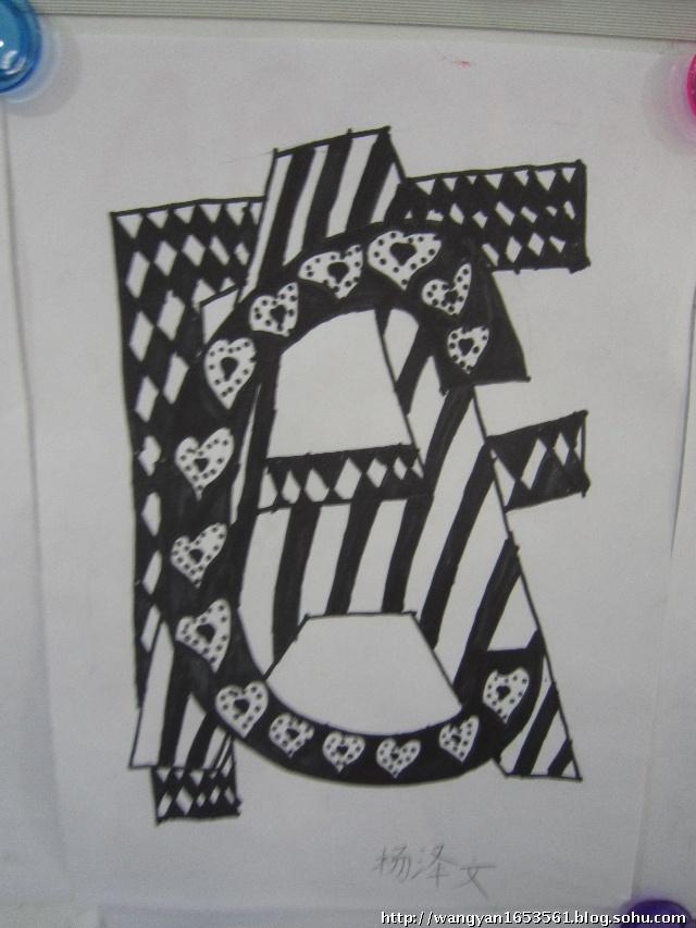 创意线描《字母的设计》