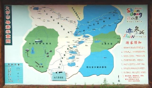 7月16日游览济南九如山风景区照片