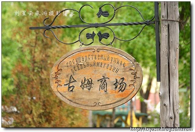 游览实拍哈尔滨太阳岛俄罗斯风情小镇