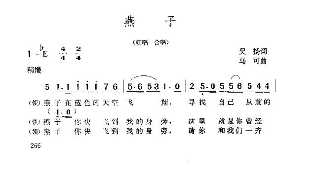 燕子-曲谱歌谱大全-搜狐博客