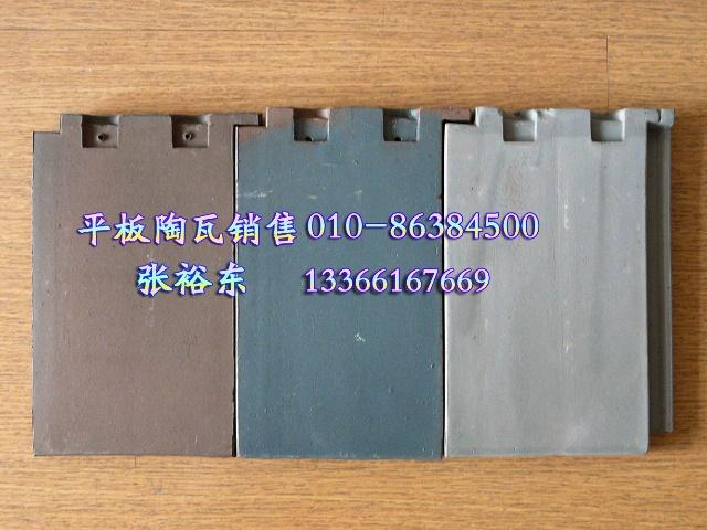 平板陶瓦,欧式平板瓦,别墅屋面瓦销售:010-86384500