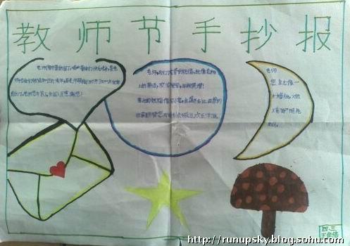 教师节暨中秋节手抄报选展