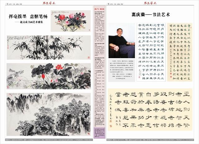 高庆荣书法艺术 山东临沂书画