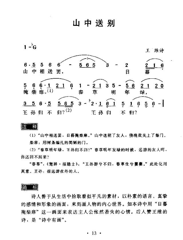 山中送别-曲谱歌谱大全-搜狐博客