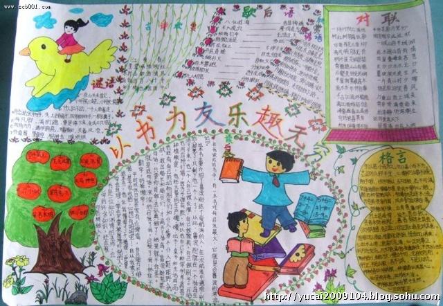 小学生语文手抄报图片 以书为友高清图片