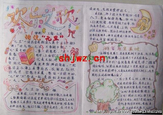 8开纸手抄报花边边框读书