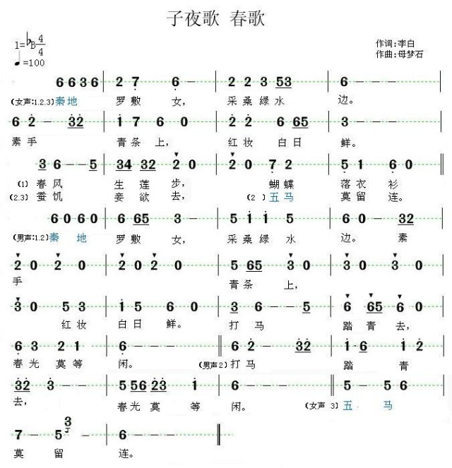 李白的竖笛歌谱