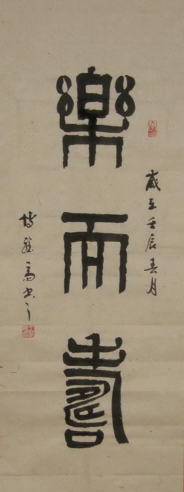 隶书斗方:菩提本无树
